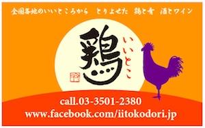 鴨山友絵:ロゴ制作「飲食店 いいとこ鶏」