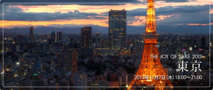 THE JOY OF SAKE TOKYO