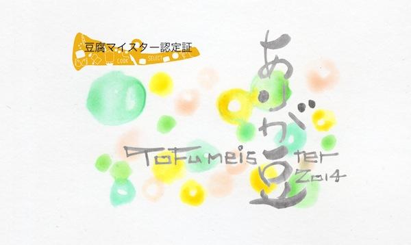 豆腐マイスター 鴨山友絵