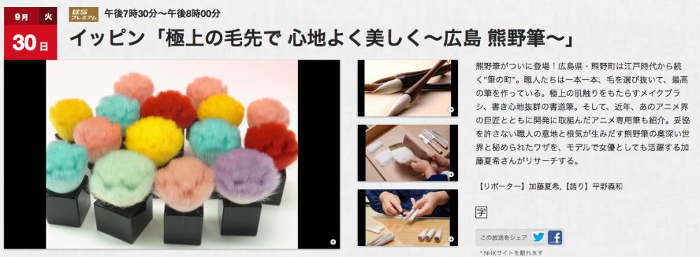 イッピン 熊野筆