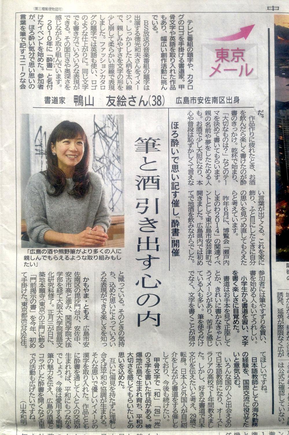 中国新聞・東京メール/ 鴨山友絵