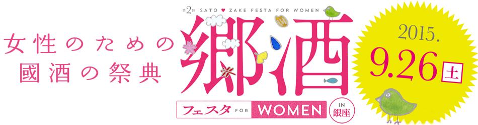 sakefesta_head2015